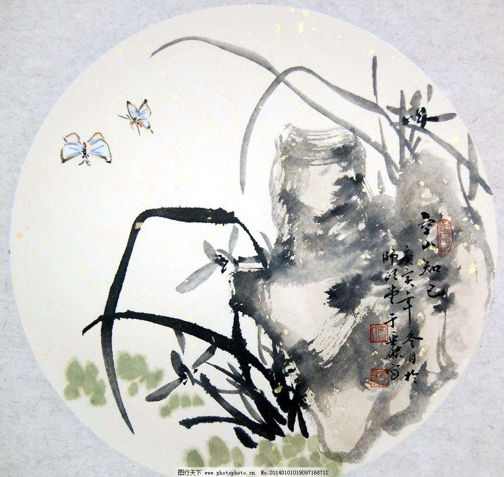 于兴杰国画小品 空山知己 写意花鸟 兰花 石 蝴蝶 绘画书法 文化艺术