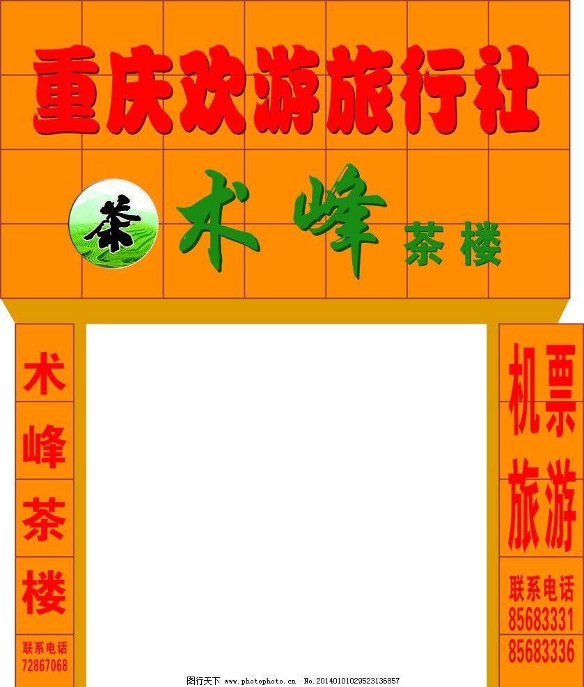 门头效果图 门头 茶楼 门头效果 茶楼门头效果 旅行社效果图 广告设计