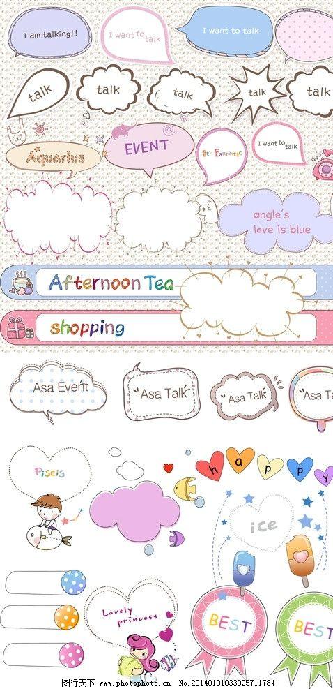 韩国可爱卡通对话框图片