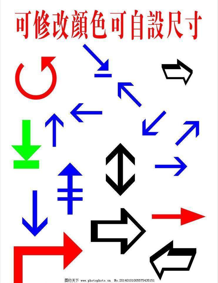 矢量图 箭头矢量素材 箭头模板下载 箭头 方向标 上下左右 方位指示