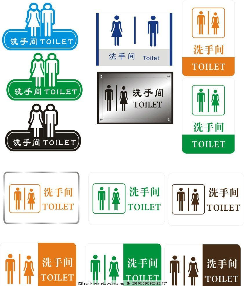 公共厕所标识图片图片