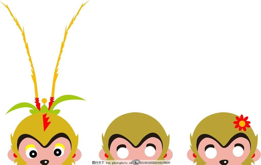 美猴王 猴子 卡通猴子 美猴王矢量文件 小猴子 可爱小猴子 卡通设计