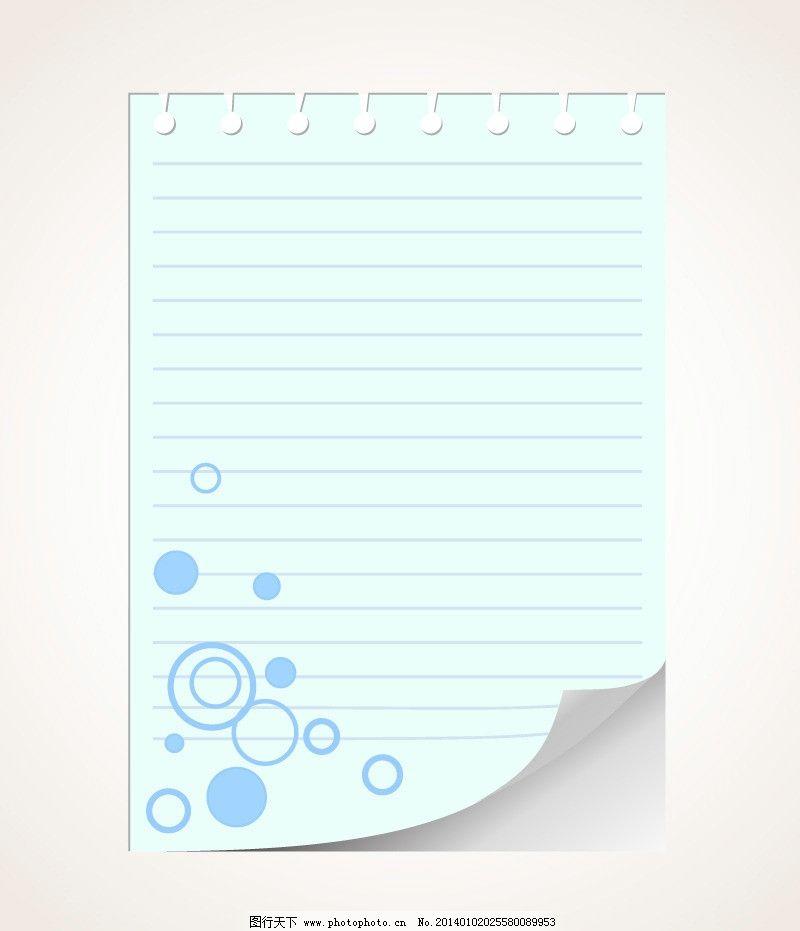 信纸 白色纸张 空白纸张 卷边 记事 通知 备忘 摘要 矢量 生活用品图片
