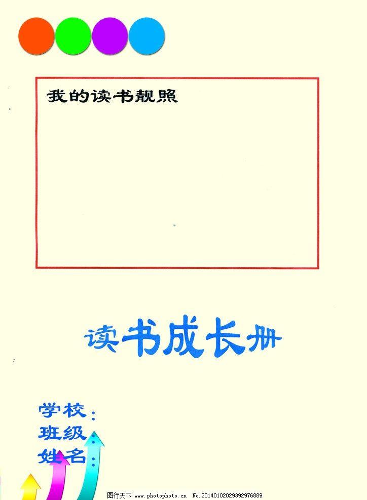 简历封面 圆形 读书成长册 浅色背景 学校班级姓名 简历 画册设计