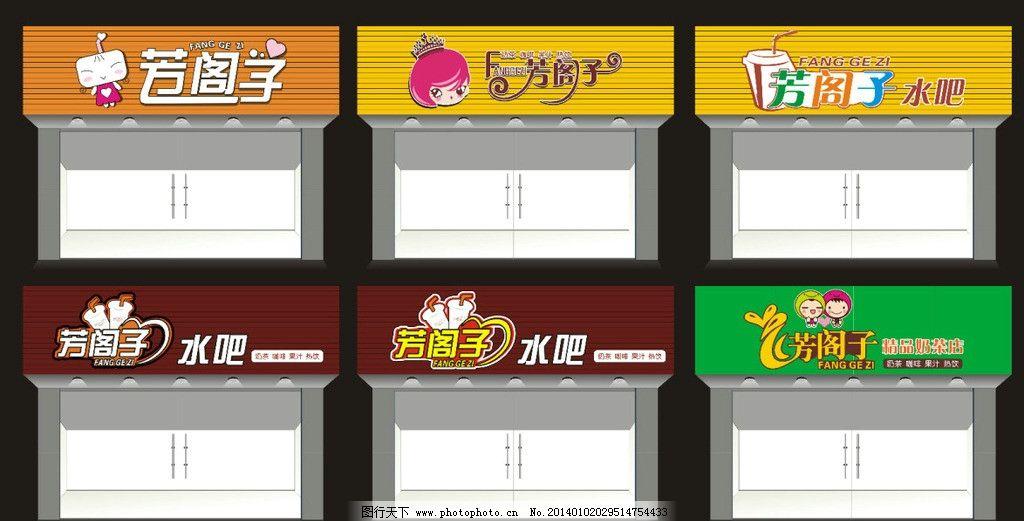 可爱 招牌 芳阁子 可爱系列 招牌设计 标志设计 奶茶招牌 水吧招牌 橘