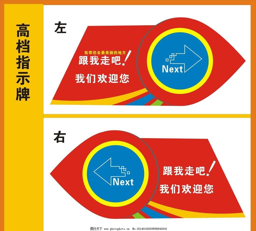 指示牌 导视牌 指示箭头 导视箭头 指引牌 箭头 引路牌 指引箭头 广告