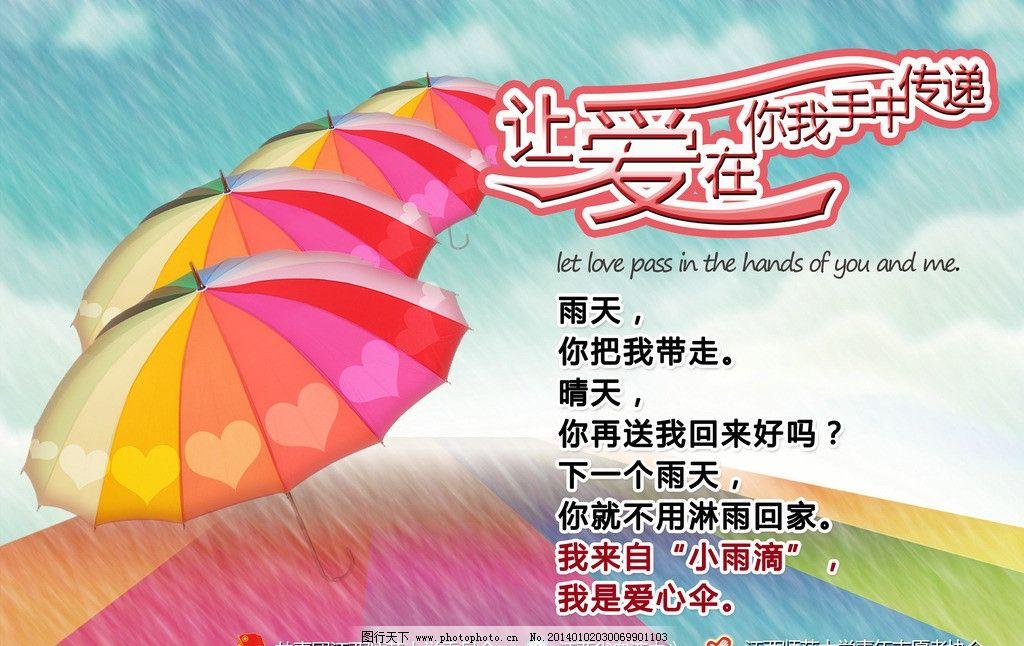 爱心伞小雨滴海报 公益 青年志愿者协会 广告设计模板 源文件