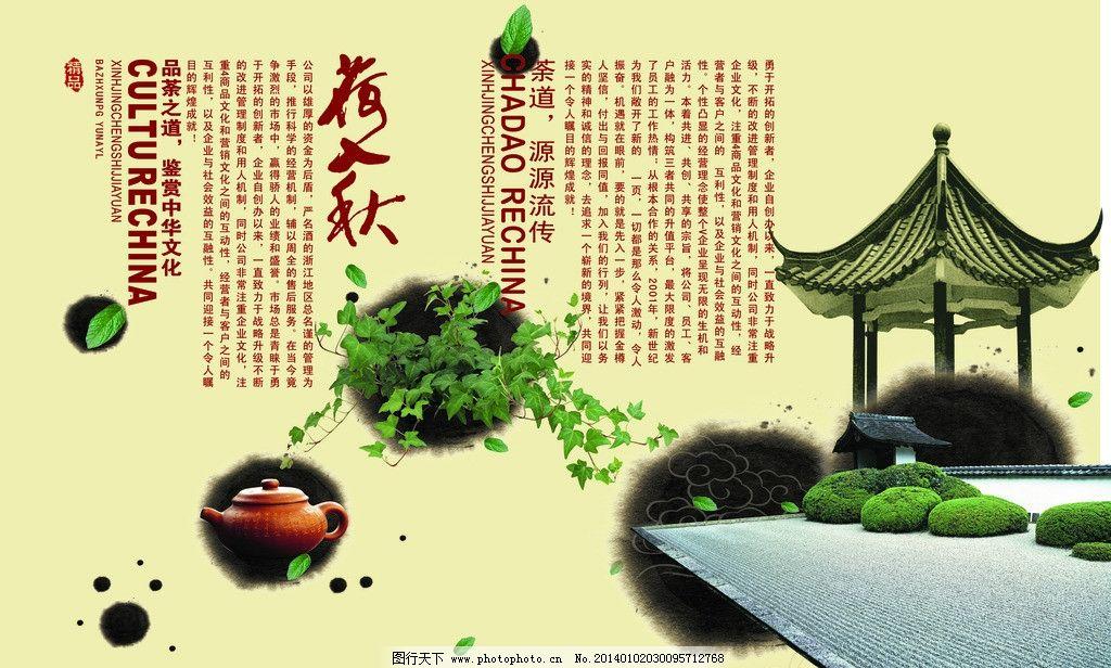 荼道 矢量房屋 矢量荼壶 荼叶素材 文字 矢量地面 海报设计 广告设计