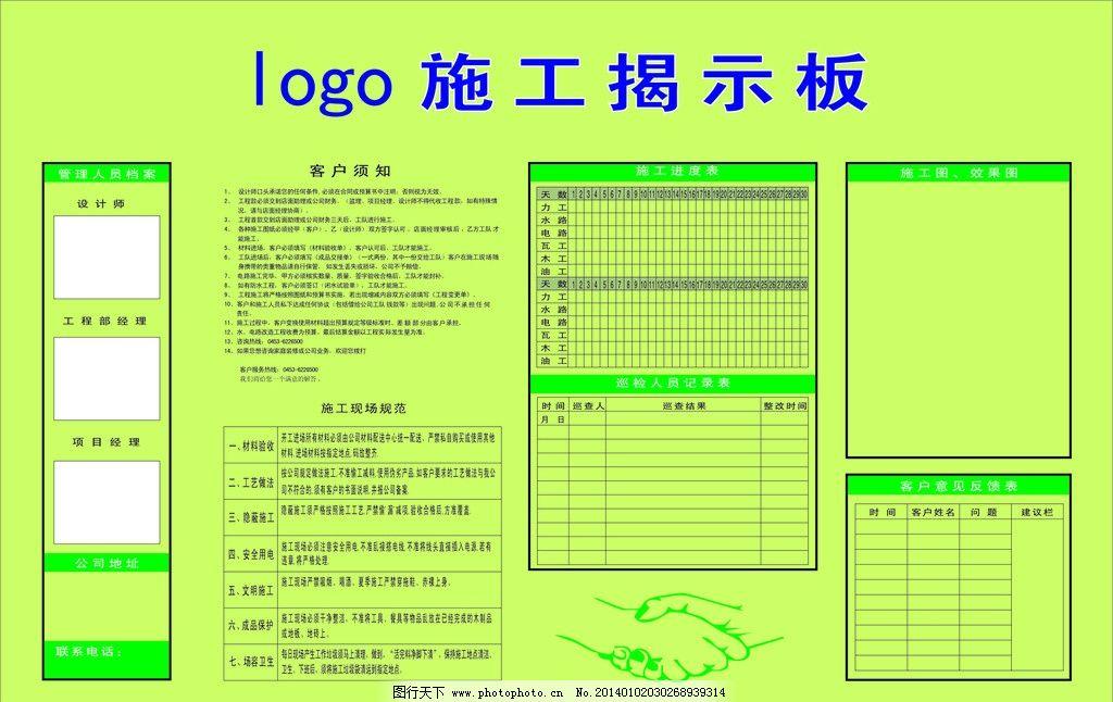 施工展板 展板 绿色背景 绿色展板 展板模版 展板模板 广告设计 矢量