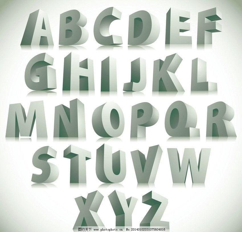 立体字母 英文字母 字母 英文 拼音 创意字母 时尚字母 时尚 手绘