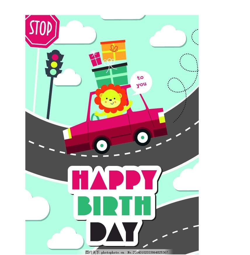 卡通画 汽车 小汽车 狮子 马路 立交桥 路灯 红绿灯 指示牌