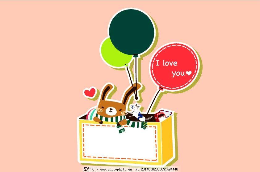 气球 小马 盒子 玩具 卡通动物 卡通画 卡通插画 儿童插画 背景底纹
