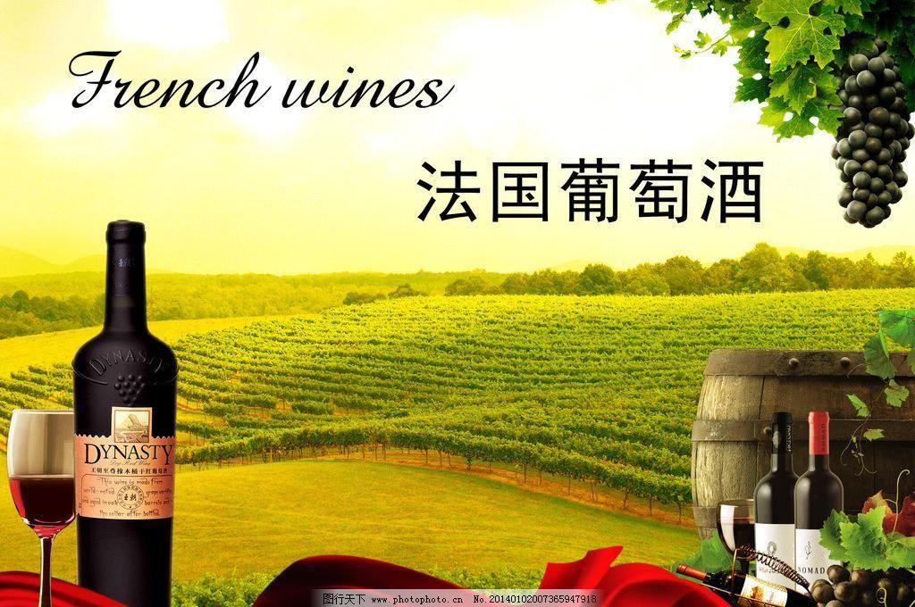 psd 广告设计模板 海报设计 红酒 酒桶 葡萄酒广告 葡萄酒庄园 丝带