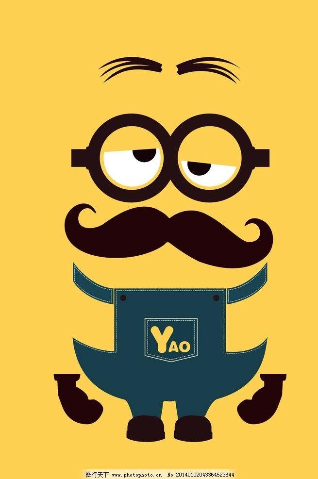 卑鄙的我之小黄人 卑鄙的我 小黄人 胶囊人 可爱 卡通人物 卡通设计