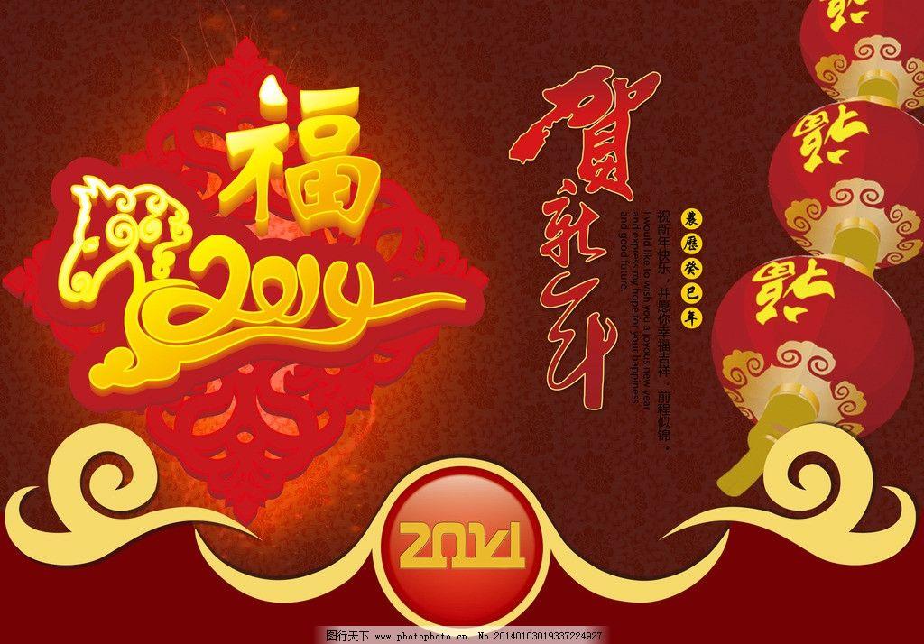 春节海报 2014字体设计