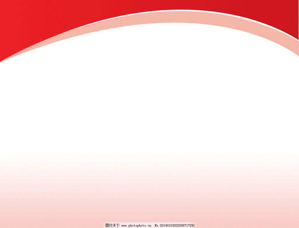 展板背景 背景 红色 曲线 展板 渐变 背景底纹 底纹边框 设计 72dpi