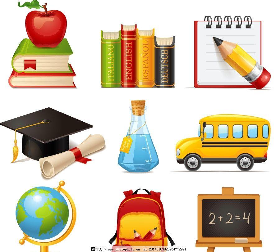 学生用品图标图片_学习用品_生活百科_图行天下图库