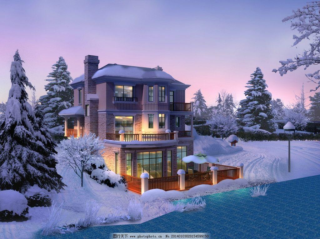 别墅雪景环境效果图 雪地 马路 树木 灯光效果 房屋 建筑物 蓝紫色