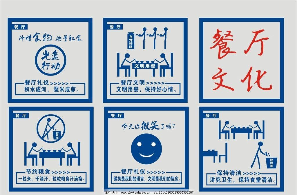 食堂文化标语_企业食堂文化标语图片