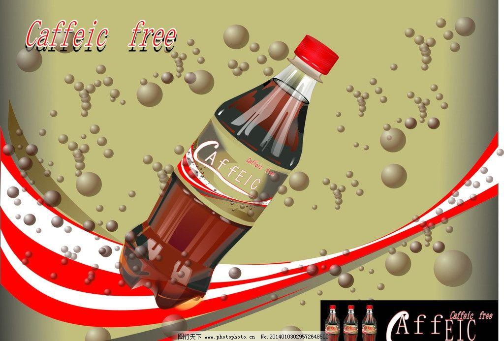 可乐 可乐瓶 瓶盖 水泡 广告素材 可乐素材 矢量素材 广告设计 矢量