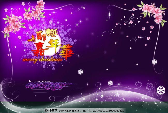 紫色背景 紫色背景免费下载 花 节日 炫彩