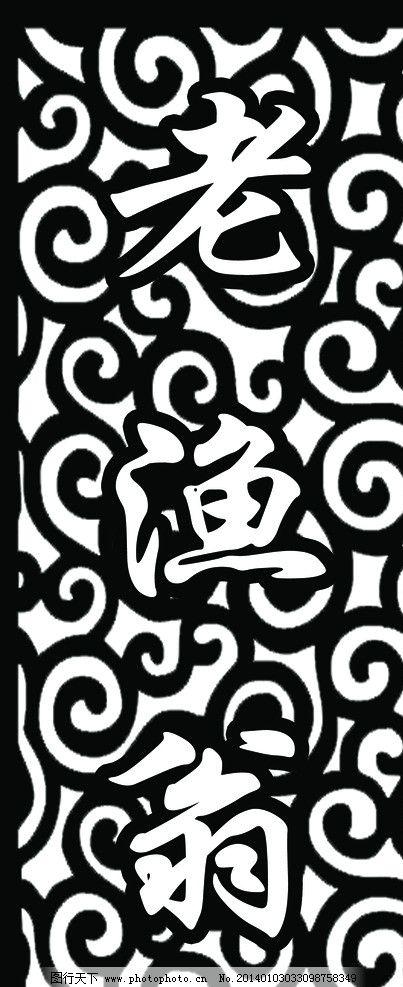 老渔翁雕花 祥云 镂空雕花 长版雕花 落空雕花 源文件图片