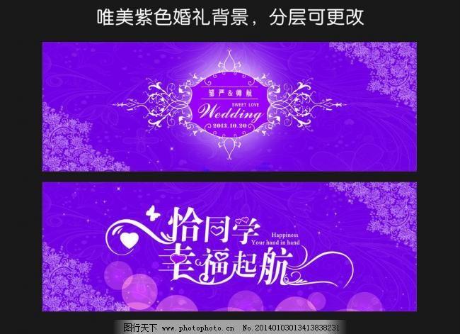 花纹 婚礼背景 婚庆背景 结婚 浪漫 欧式花纹 七夕 签到墙 唯美紫色