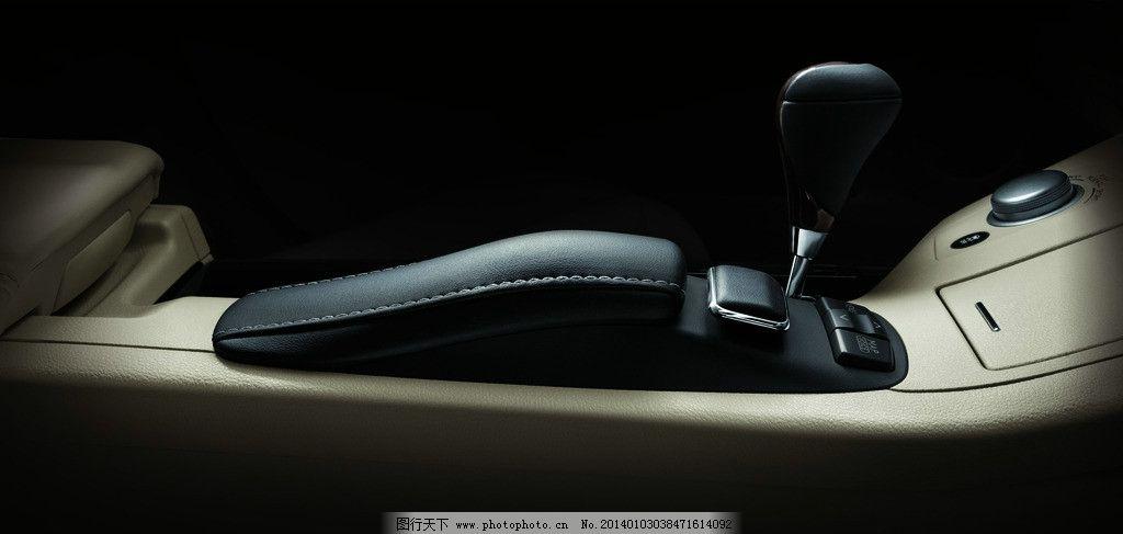 雷克萨斯 es 汽车 内部 部 丰田 档位 其他 现代科技 摄影 300dpi tif