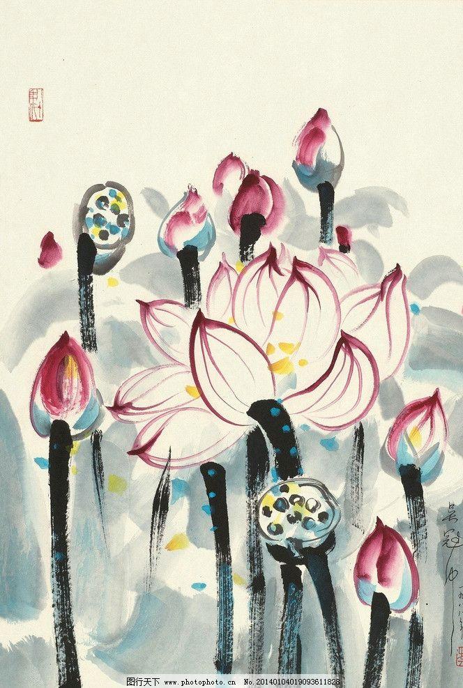 荷花 吴冠中 国画 莲蓬 红荷 花苞 写意 水墨画 中国画 绘画书法 文化