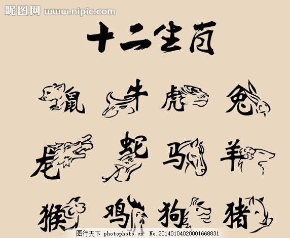 十二生肖,动物 剪影 标志 小图标 标识标志图标 矢量