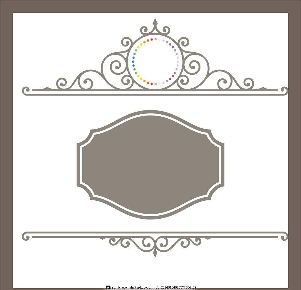 边框 图案 背景 设计 素材 底纹边框 条纹线条 矢量 cdr