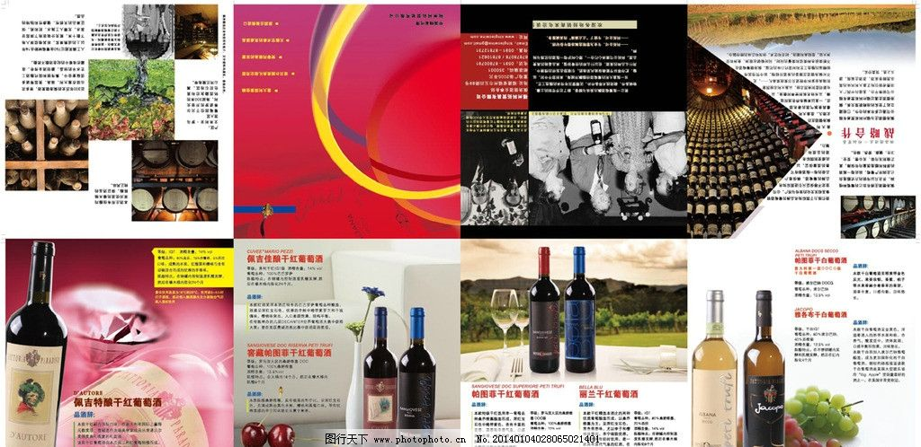 佩洛德宣传册 佩洛德 宣传册 葡萄酒 折页 单页 干红 餐饮美食 生活图片