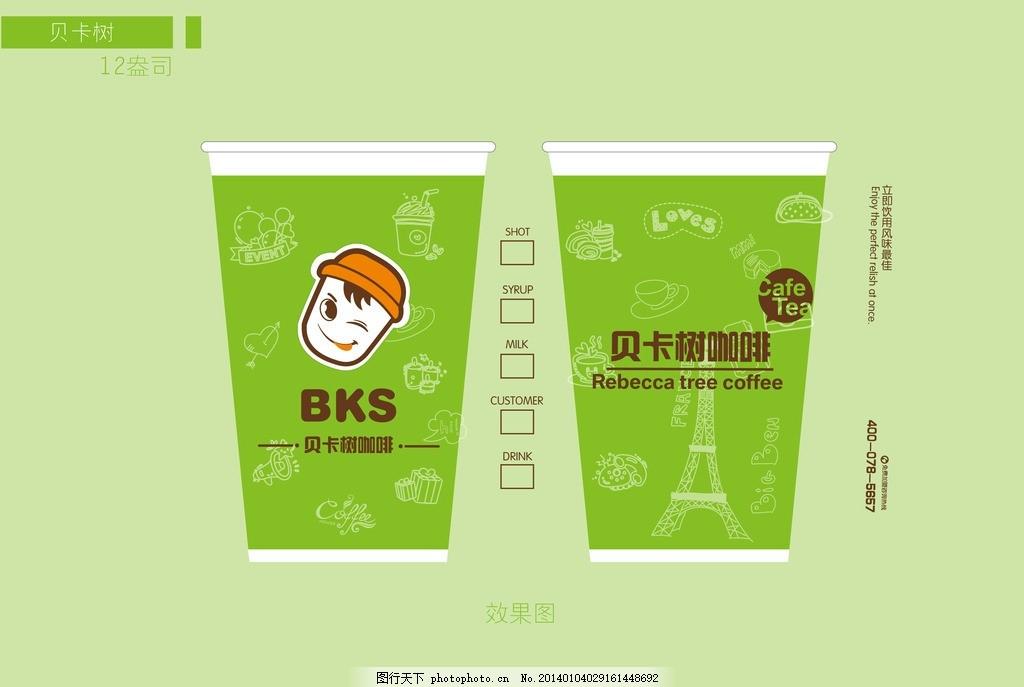 贝卡树12oz纸杯 贝卡树 纸杯 展开图 矢量 12oz 咖啡杯 包装设计 广告