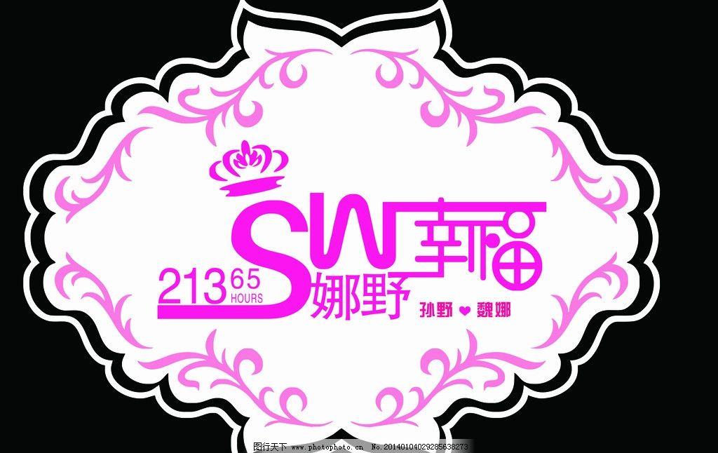 艺术字 艺术字素材下载 婚礼主题 艺术字模板下载 由名字孙野 魏娜