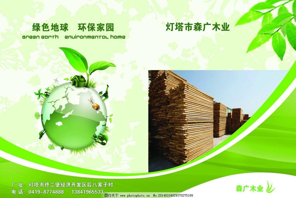 森木木材加工厂封面 森木木材加工厂 木材 加工厂 设备 彩页 绿色
