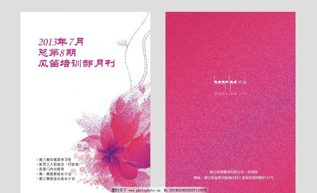 封面封底 手绘 花纹 红色 底纹 手绘花 唯美 油画 红色花 矢量
