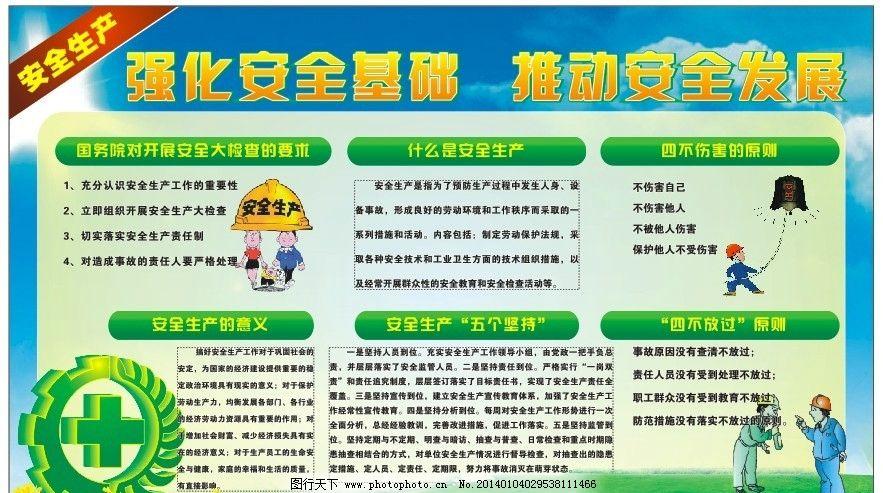 安全生产展板 企业 工厂 单位 安全生产 展板 广告设计 矢量 cdr