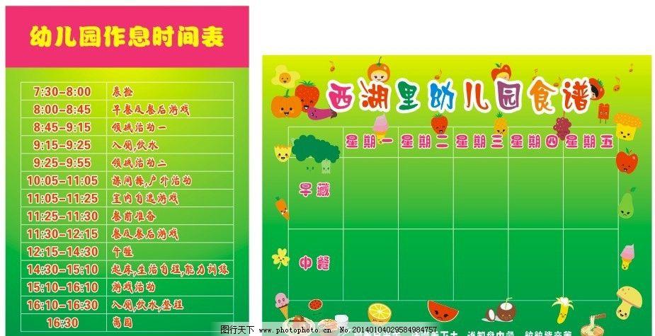 幼儿园食谱 作息时间图片