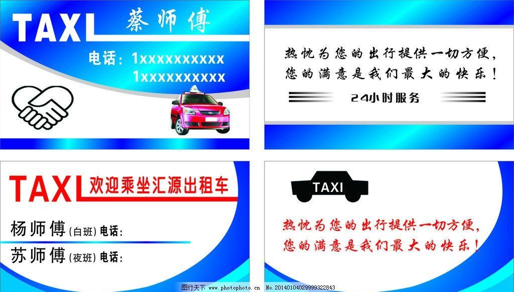 出租车名片素材 出租车素材 出租车广告 名片卡片 广告设计 矢量 cdr