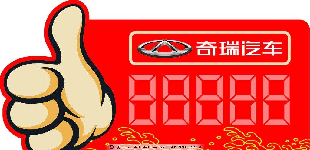 奇瑞 活动 汽车 价格牌 拇指 喜庆 暗纹 云纹 广告设计模板