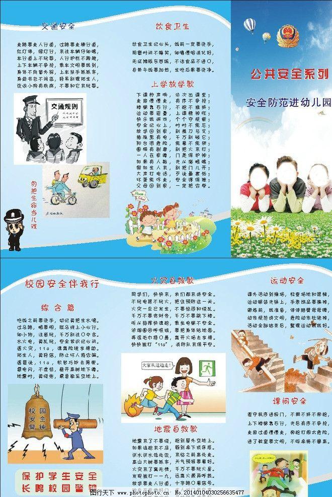 幼儿园安全宣传单图片