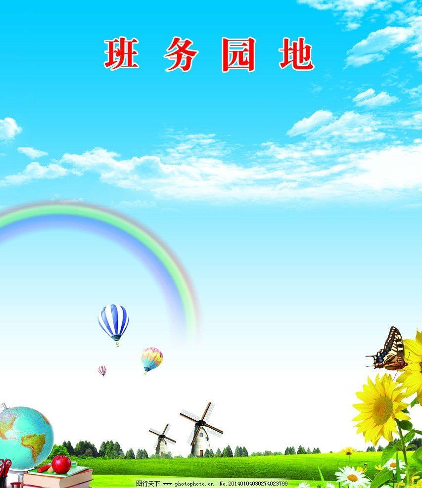 学校展板 蓝天白云 树叶 班务园地 树 花 向日葵 风车 氢气球 蝴蝶 苹果 文具 剪刀 地球仪 书 山 学校背景 蓝色背景 草原 草坪 阳光 光晕 太阳 彩虹 展板模板 广告设计模板 源文件 72DPI PSD