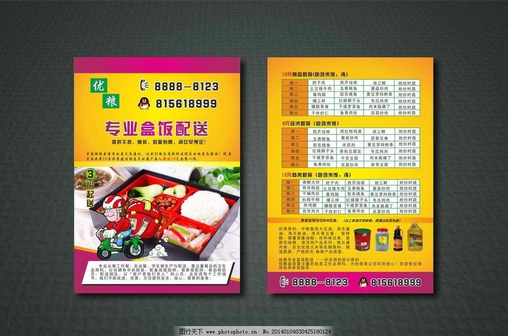 外卖宣传单图片_菜单菜谱_广告设计_图行天下图库