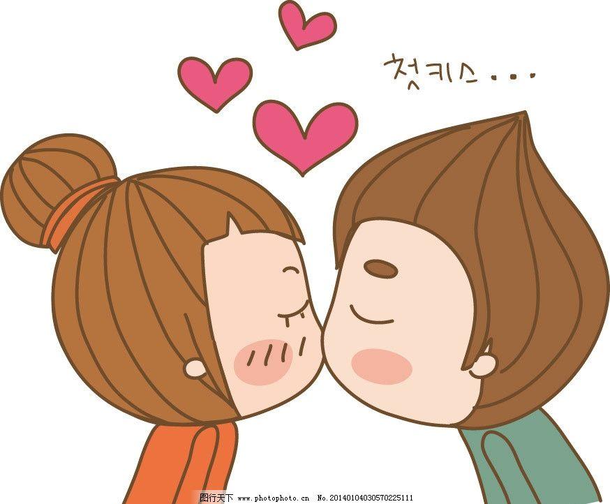 亲嘴 接吻 卡通 情侣 儿童 t恤印花 儿童印花 图案 图形设计 创意插画