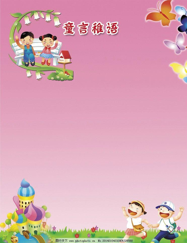 幼儿园背景图片