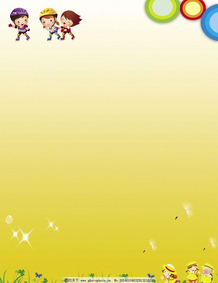 幼儿园背景 卡通 幼儿园 卡通背景 卡通彩页 幼儿园彩页 卡通素材 幼儿园素材 卡通模板 彩页 彩页模板 幼儿园模板 分层 高清 老凡 小学彩页 小学生 小学生素材 小学生彩页 宣传页 儿童 卡通儿童 卡通动物 卡通树 卡通蝴蝶 学校展板背景 背景素材 PSD分层素材 源文件 300DPI PSD