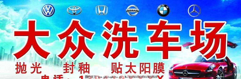 大众 洗车场 跑车 汽车 标志 蓝色 科技 背景 牌匾 psd 可修改 psd