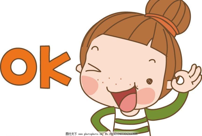 儿童 儿童服装 开心矢量素材 开心模板下载 开心 女孩 ok 卡通 儿童图片