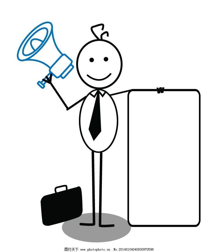 卡通小人 手绘小人 姿势 简笔画 动作 矢量素材 人物矢量素材