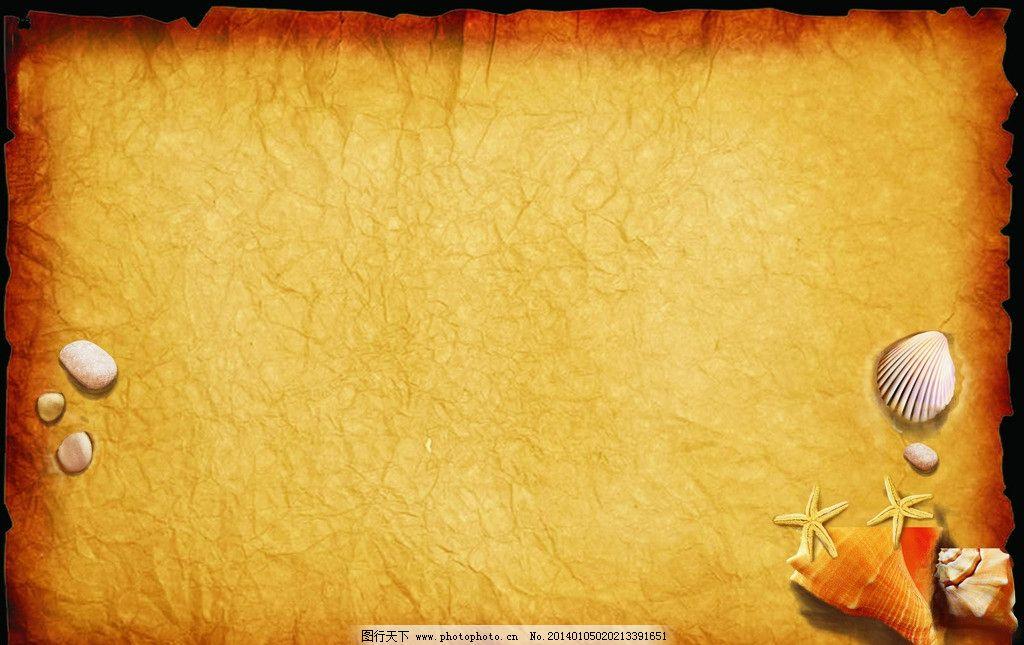 黄色底图 黄色 底图 寻宝图 贝壳 燃烧痕迹图 背景底纹 底纹边框 设计